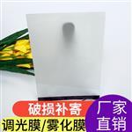 断电磨砂通电透明免运费特种透视玻璃智能调光膜小样品100