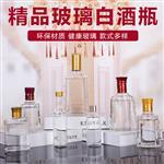 100ml125ml250Ml500m透明玻璃l白酒酒瓶