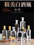 酒瓶直销 高档洋酒瓶 批量定制 价格优惠 厂家直销