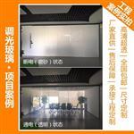 调光玻璃隔断厂家 雾化玻璃工程上门安装 批发价格
