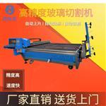 全自动玻璃上片切割机一体机多功能数控高精度玻璃切割机