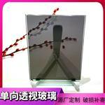加工定制4~15mm单向透视玻璃观摩室审讯室单反玻璃可钢化