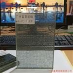 夹金属网玻璃生产厂家广州富景玻璃有限公司