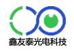 武汉鑫友泰光电科技有限公司