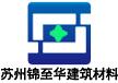 苏州锦至华建筑材料