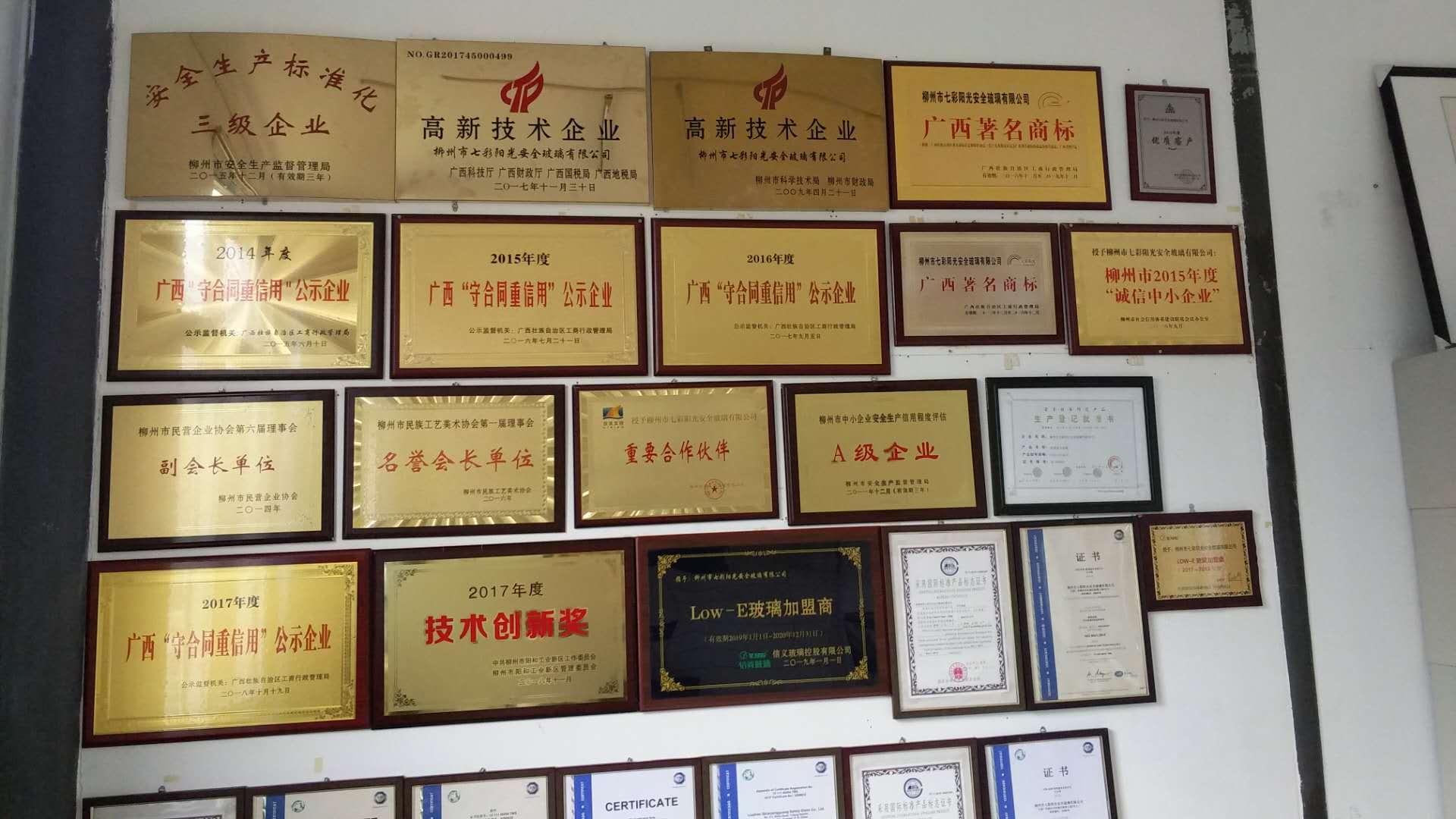 柳州市七彩阳光安全玻璃有限公司