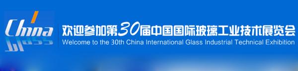 2019北京国际玻璃工业技术展览会CHINA GLASS