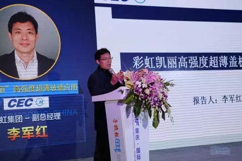 彩虹集团李军红:做具有知识产权的高端盖板玻璃
