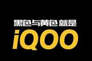 新年大惊喜?iQOO首款产品或为折叠屏设计,发布日将近