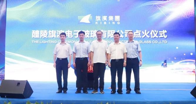旗滨集团日产65吨高性能电子玻璃生产线项目点火