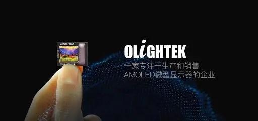 京东方合作伙伴硅基OLED企业奥雷德将赴科创板