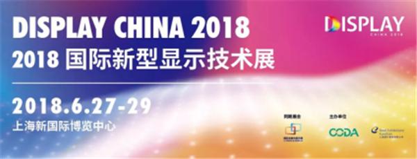 浅析2018年中国4K8K显示面板发展趋势