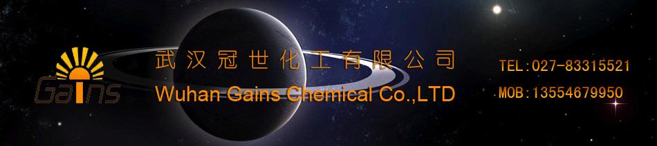 武汉冠世化工有限公司企业形象图片