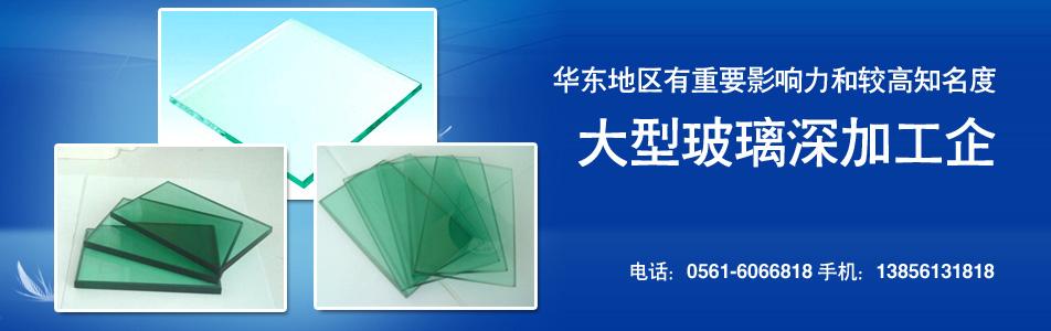 淮北市长兴安全节能钢化玻璃有限公司企业形象图片