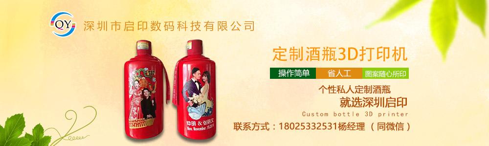 深圳市启印数码科技有限公司企业形象图片