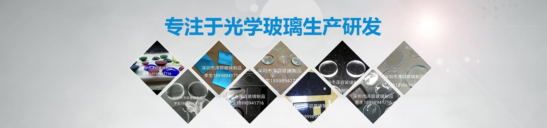 深圳市泽容玻璃制品厂企业形象图片