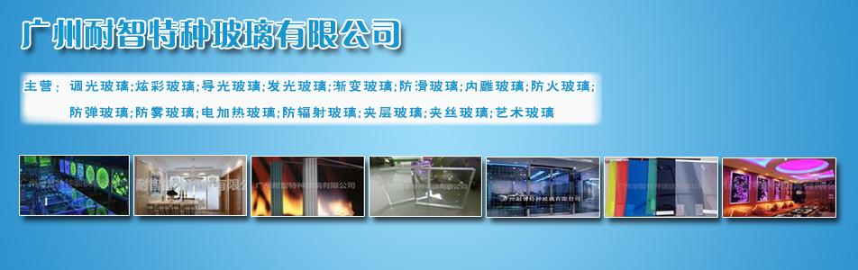 广州耐智特种玻璃有限公司企业形象图片