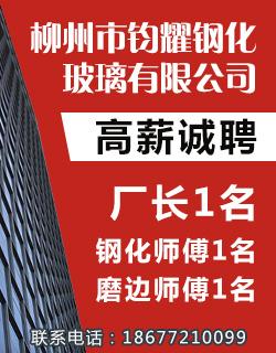 柳州市钧耀钢化玻璃有限公司