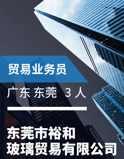东莞市裕和玻璃贸易有限公司